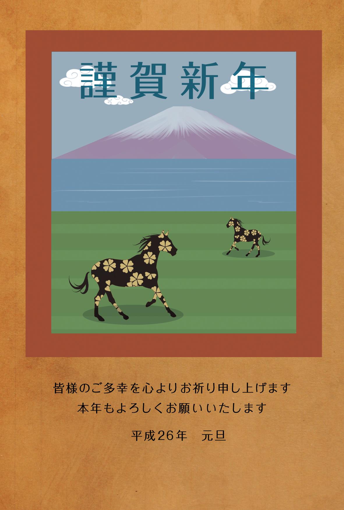 謹賀新年 富士山と馬の年賀状素材