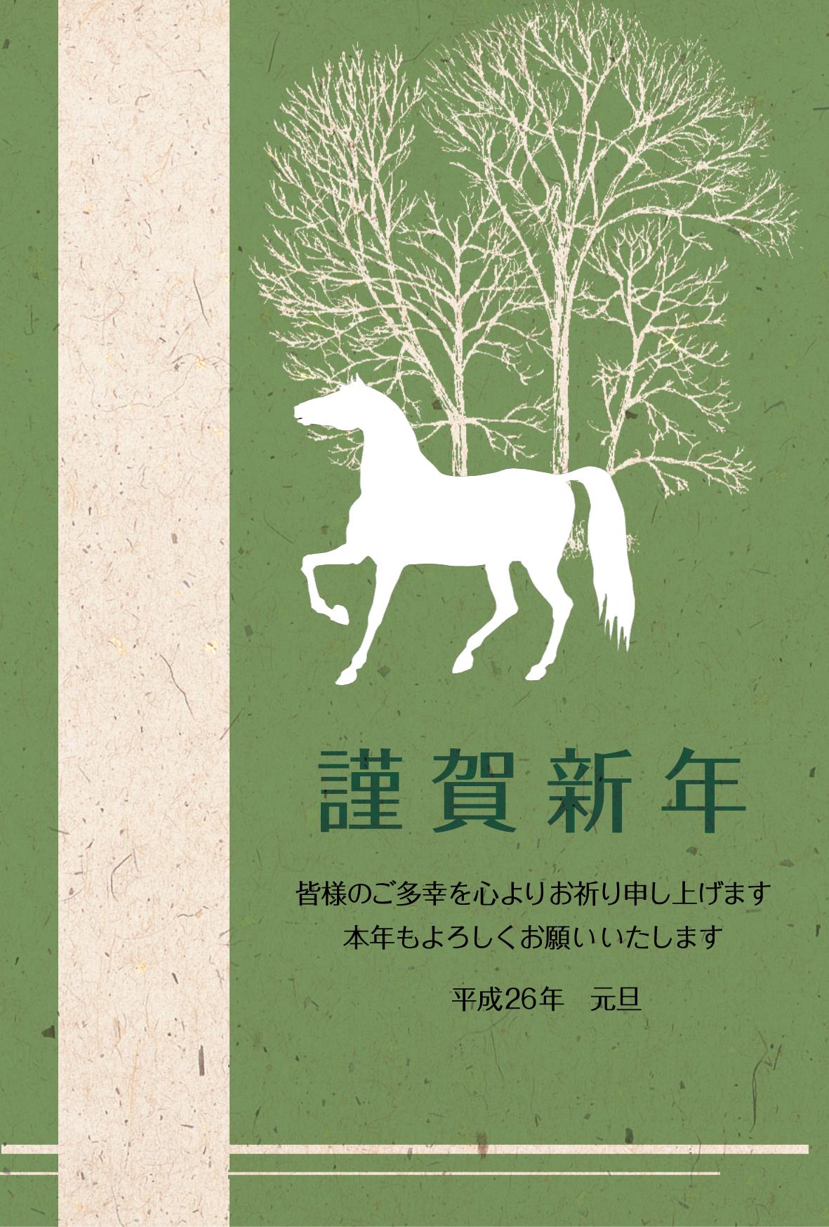 年賀状素材 Tree & Horse