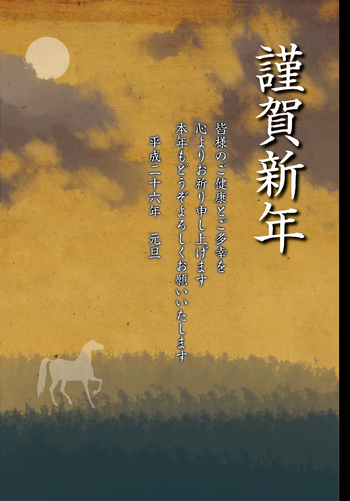 夕暮れに佇む馬