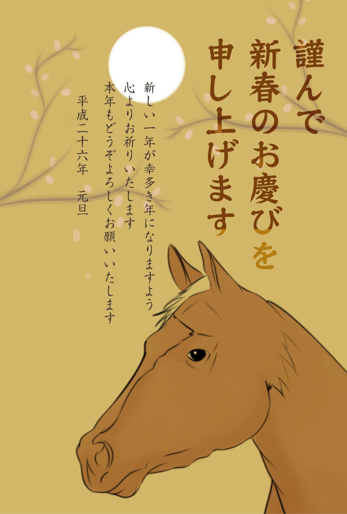 年賀状素材 月と馬
