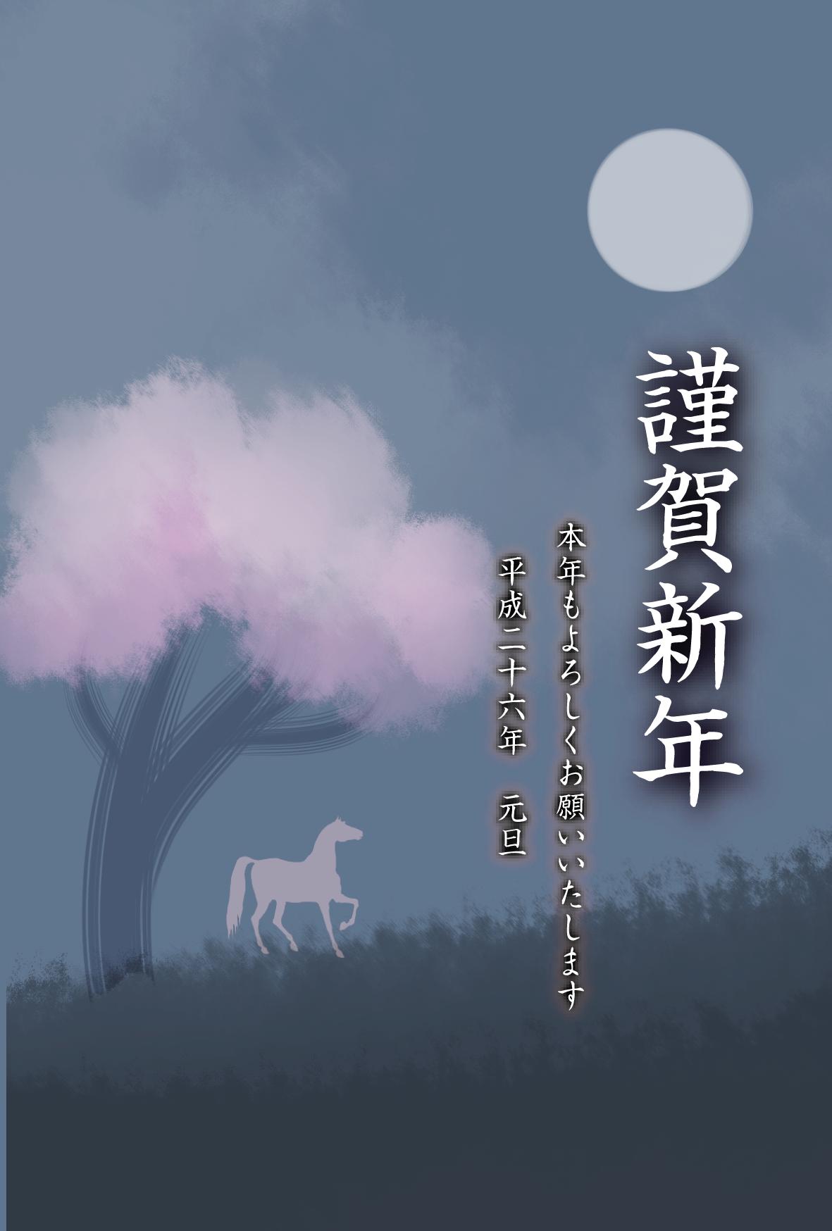 年賀状素材 月夜と桜と馬